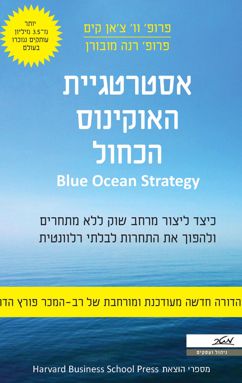 אסטרטגיית האוקיינוס הכחול
