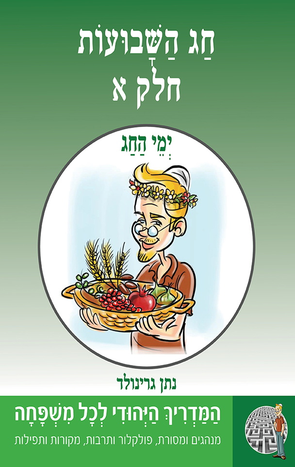 """ימי החג - חג השבועות- חלק א- סדרת """"המדריך היהודי"""" 6"""