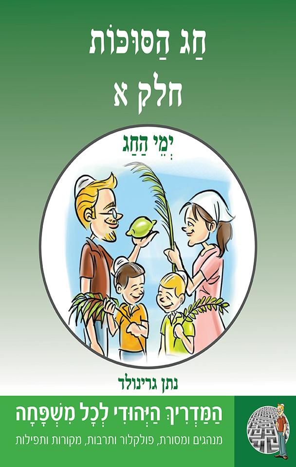 """ימי החג - חג הסוכות- חלק א- סדרת """"המדריך היהודי"""" 8"""