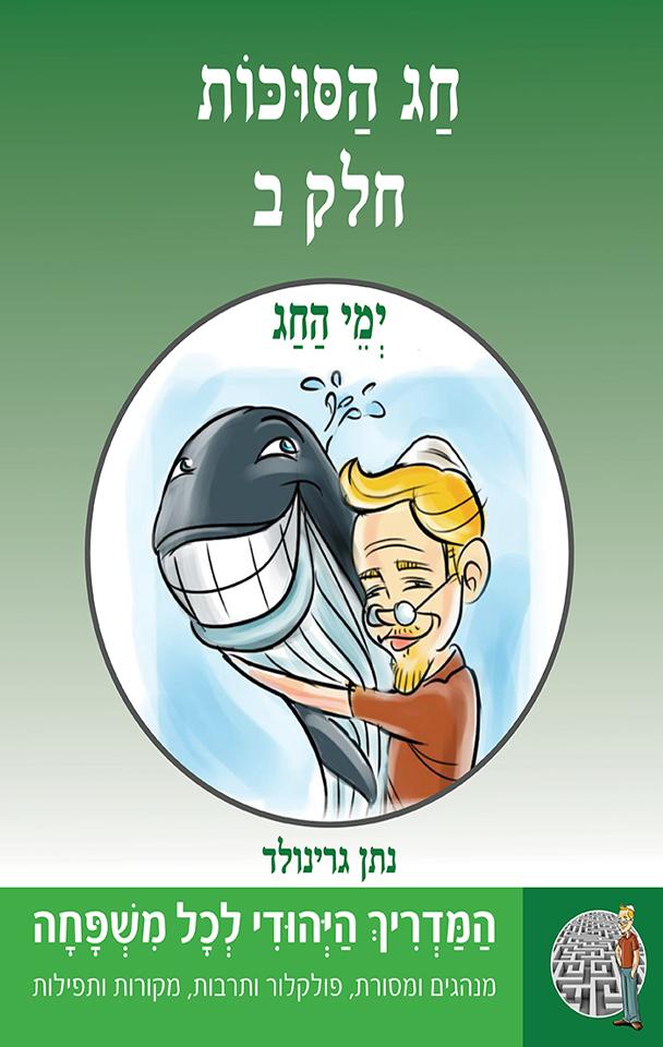 """ימי החג - חג הסוכות- חלק ב- סדרת """"המדריך היהודי"""" 9"""