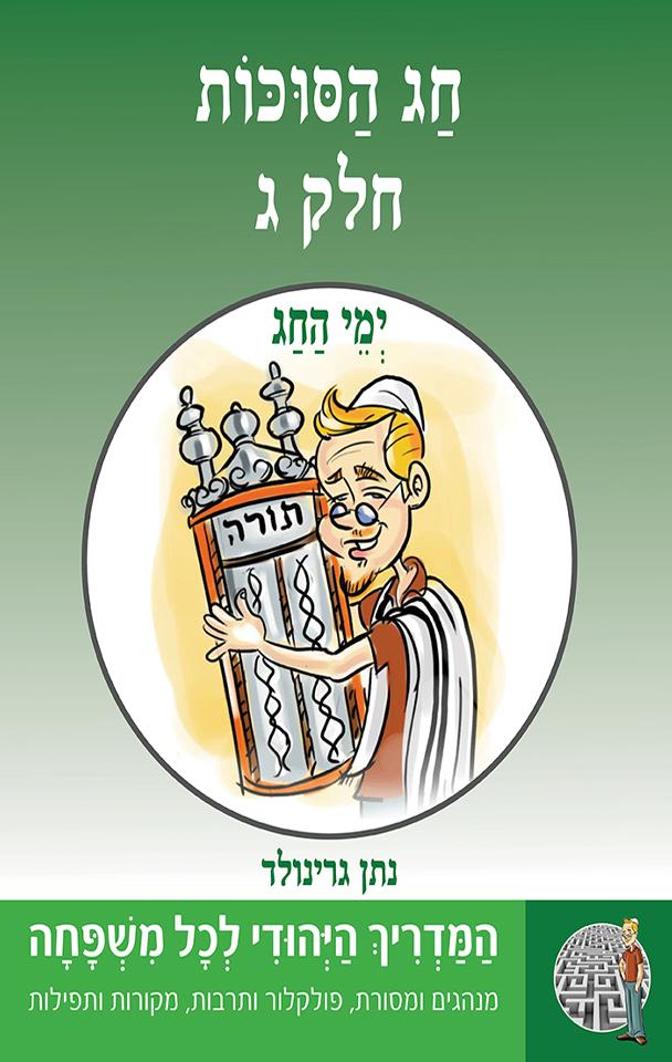 """ימי החג - חג הסוכות- חלק ג- סדרת """"המדריך היהודי"""" 10"""