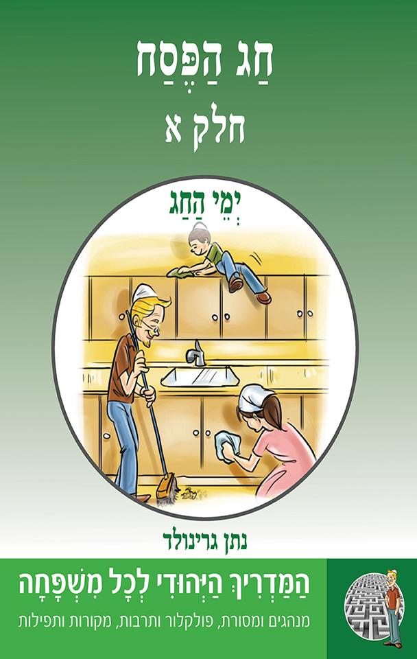 """ימי החג - חג הפסח - חלק א- סדרת """"המדריך היהודי"""" 2"""