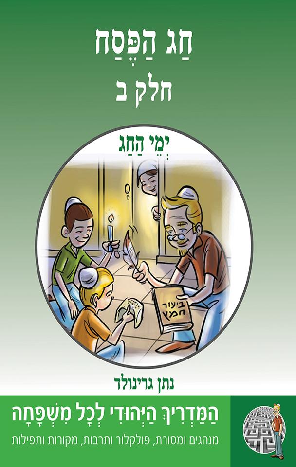 """ימי החג - חג הפסח - חלק ב- סדרת """"המדריך היהודי"""" 3"""