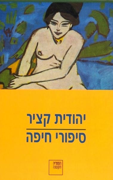 סיפורי חיפה