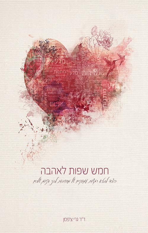 חמש שפות לאהבה
