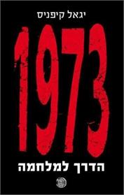1973 - הדרך למלחמה