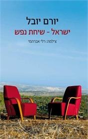 ישראל — שיחת נפש