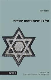 על לאומיות וזהות יהודית