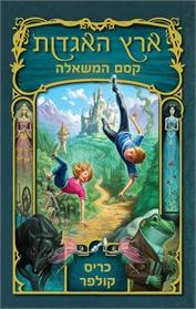 ארץ האגדות 1 - קסם המשאלה
