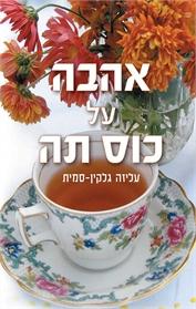 אהבה על כוס תה