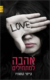 אהבה למתחילים