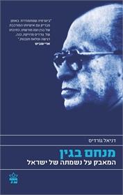 מנחם בגין- המאבק על נשמתה של ישראל