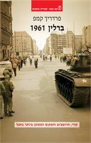 ברלין 1961