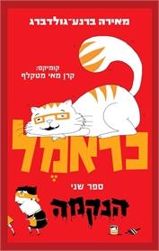 כראמל- הנקמה- ספר שני