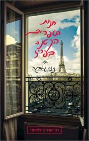 חנות הספרים הקטנה בפריז