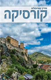 מדריך מטרופוליס קורסיקה