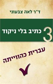 כתיב בלי ניקוד - עברית כהווייתה חלק 3