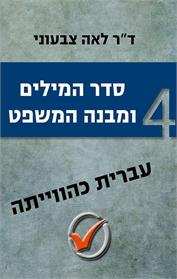 סדר המילים ומבנה המשפט- עברית כהווייתה חלק 4