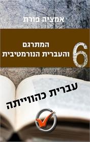 המתרגם והעברית הנורמטיבית- עברית כהווייתה חלק 6