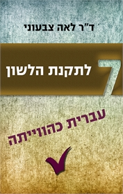 לתקנת הלשון- עברית כהווייתה חלק 7