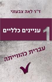 עניינים כלליים- עברית כהווייתה חלק 1