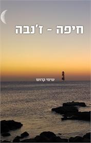 חיפה - ז'נבה