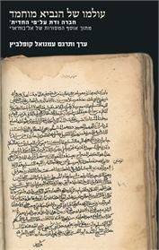 עולמו של הנביא מוחמד