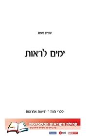 ספר לבן- נובמבר 2016