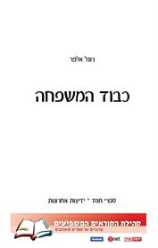ספר לבן – מאי 2015