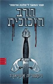 חרב הזכוכית - מלכה אדומה - ספר 2