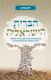 הברית הישראלית