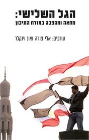 הגל השלישי: מחאה ומהפכה במזרח התיכון