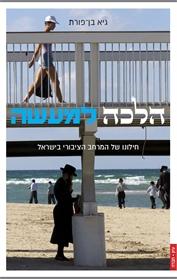 הלכה למעשה: חילונו של המרחב הציבורי בישראל