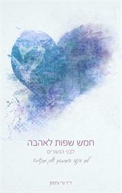 חמש שפות לאהבה לבני הנעורים