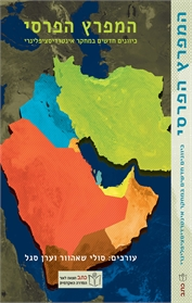 המפרץ הפרסי