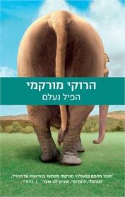 הפיל נעלם