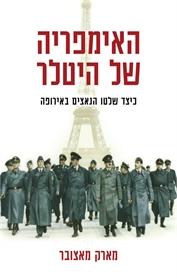 האימפריה של היטלר כיצד שלטו הנאצים באירופה