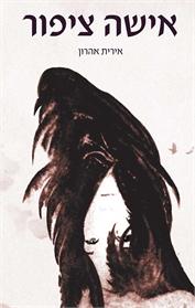 אישה ציפור
