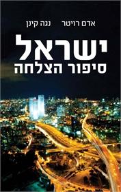 ישראל — סיפור הצלחה