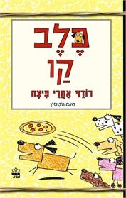 כלב קו רודף אחר פיצה