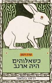 כשאלוהים היה ארנב