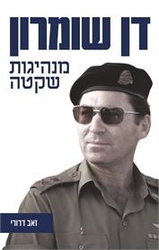 דן שומרון - מנהיגות שקטה