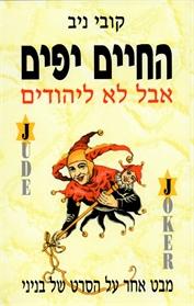 החיים יפים אבל לא ליהודים