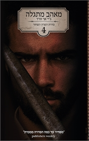 מאהב מתגלה- ספר 4 בסדרת הפגיון השחור