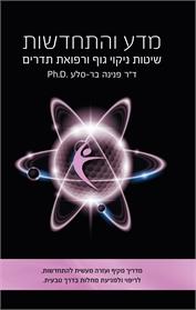 מדע והתחדשות