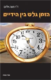 הזמן גלש בין הידיים