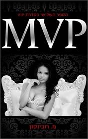 VIP 3 - MVP