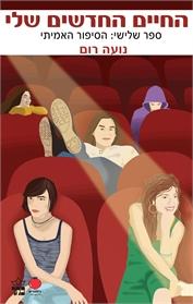 החיים החדשים שלי ספר שלישי: הסיפור האמיתי