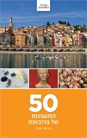 50 התענוגות של פרובאנס