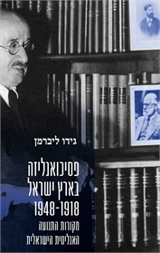 פסיכואנליזה בארץ ישראל 1918-1948